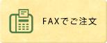 FAX注文の注文書はこちらからダウンロード