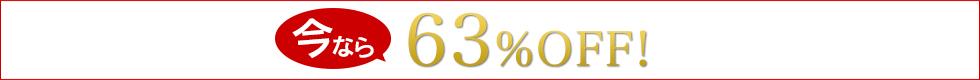 今なら63%オフ