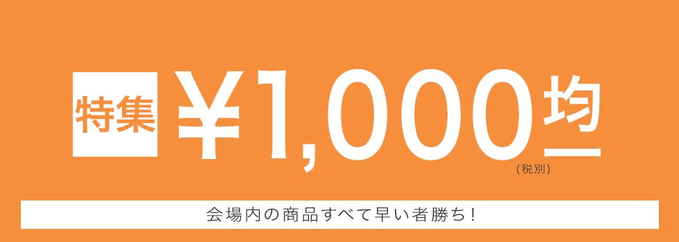 1,000円均一特集