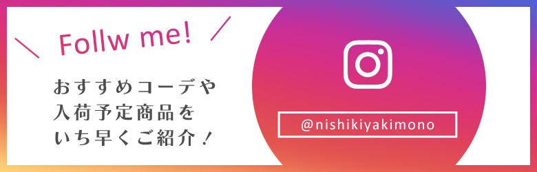Instagram 錦屋公式アカウント