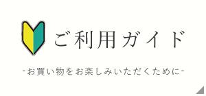 リサイクル着物錦屋のショップご利用ガイド