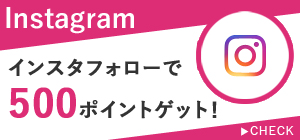 リサイクル着物錦屋の公式instagramフォローキャンペーン