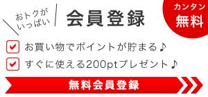 リサイクル着物錦屋への会員登録