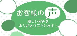 リサイクル着物錦屋の購入商品レビュー