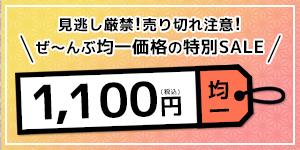 1,000円でリサイクル着物や中古の帯、和装小物が買える!