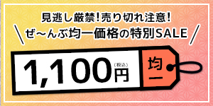 1,100円でリサイクル着物や中古の帯、和装小物が買える!