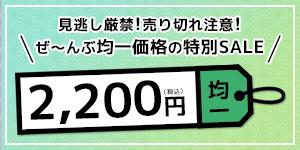 2,200円でアンティーク着物や和装小物、着付け小物が買える!