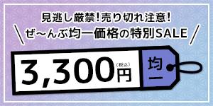 3,300円で中古きものやリサイクルおび、和雑貨が買える!