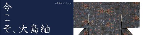 中古の大島紬のおすすめの買い方