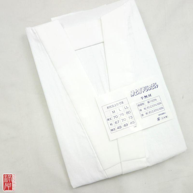 新品 男性用 肌襦袢 Mサイズ 綿 既製品